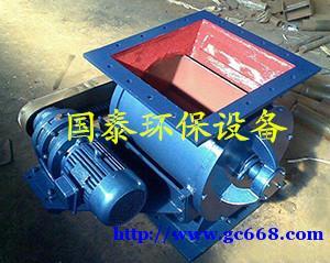 星型卸料器生产厂家泊头国泰