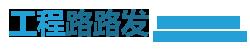 重庆建委资质代办_工程师挂靠_建委办事指南_工程路路发